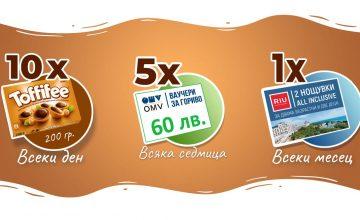 Спечелете 3 семейни почивки, 60 ваучера за OMV и 920 кутии бонбони Toffifee