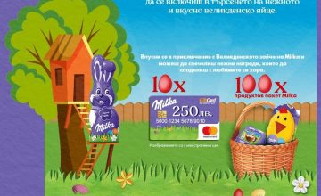 Спечелете 10 карти с 250 лв. и 100 продуктови пакета Milka