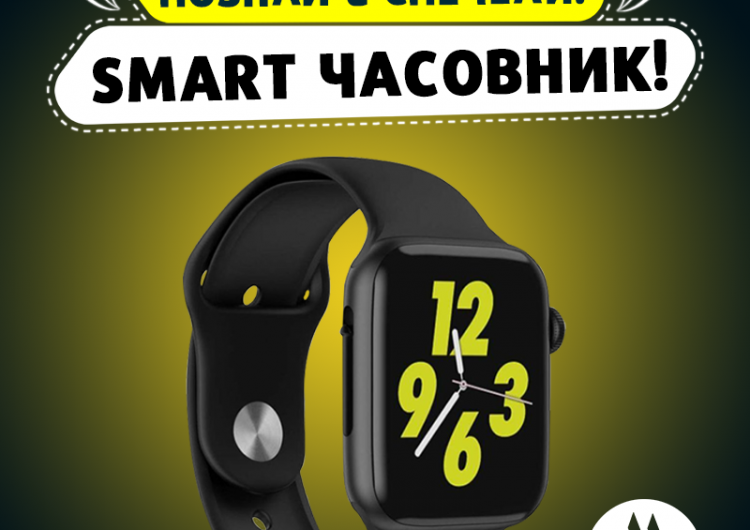 Спечелете смарт часовник