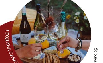 Спечелете три бутилки качествено вино от CASAVINO