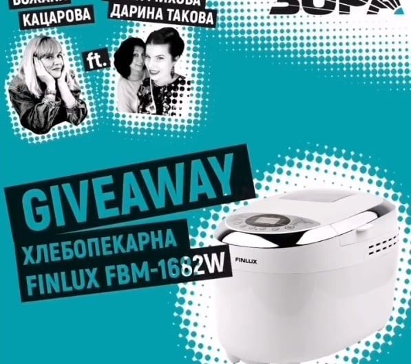 Спечелете хлебопекарна Finlux FBM-1682W