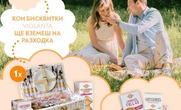 Спечелете кошница за пикник и още вкусни награди от Violanta