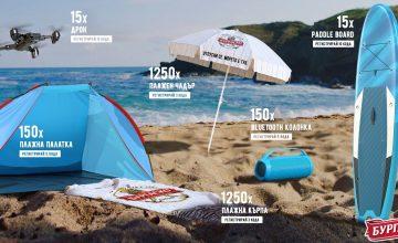 Спечелете Paddle Board, дронове, палатки, колонки, чадъри и кърпи от Бургаско