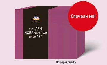 Спечелете 500 кутии с козметика от dm drogerie markt