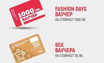 Спечелете ваучер за 1000 лв. за Fashion Days и 90 ваучера по 50 лв.
