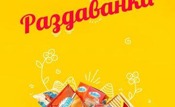 Спечелете 2 сладки великденски кошнички с продукти Балкан