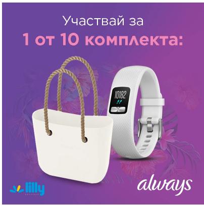 Спечелете 10 комплекта включващи чанта O Bag и фитнес гривна Garmin Vivofit 4 от Always