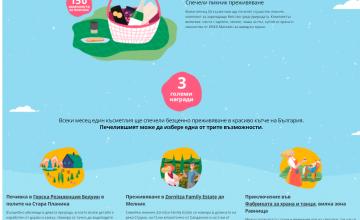 Спечелете 3 безценни преживявания в България и 150 комплекта за пикник от IKEA и Mastercard