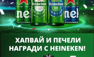 Спечелете система за наливна бира KRUPS BeerTender® и още 370 награди от Heineken и foodpanda