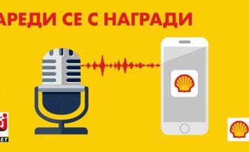 Спечелете всеки ден ваучери за гориво от Shell и Радио ENERGY