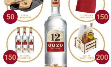 Спечелете 50 сета за сервиране, 200 сета за оцет и олио и още 300 награди от Ouzo