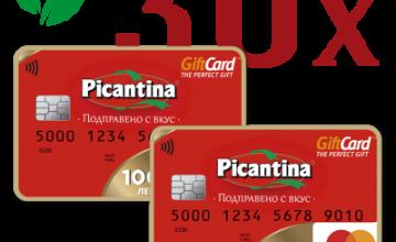 Спечелете 30 броя Gift card, всяка на стойност 100 лева от Picantina