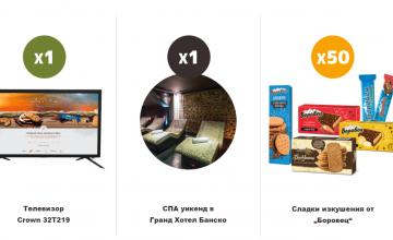 Спечелете телевизор, уикенд в Банско и 50 комплекта сладки изкушения от Боровец