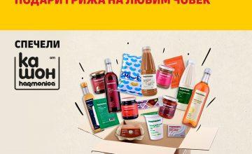 Спечелете три кашона с био продукти harmonica от DHL