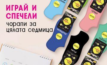 Спечелете 7 чифта цветни чорапи