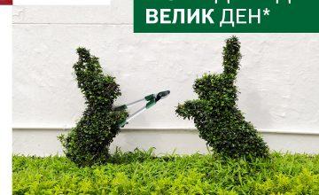 Качество за дома и градината с отстъпка до -63% на  продукти BOSCH в BILLA