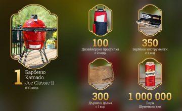 Спечелете барбекю Kamado Joe Classic II и още 750 барбекю награди от Шуменско