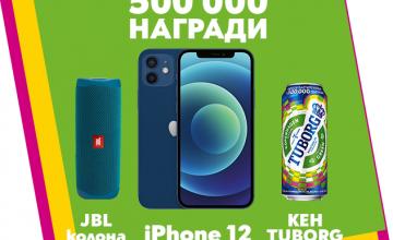 Спечелете iPhone 12 Blue, колонки JBL Flip 5 и 500 000 кенчета Tuborg