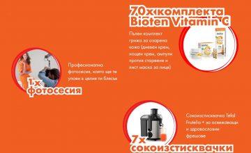 Спечелете фотосесия, сокоизстисквачки и комплекти с продукти Bioten