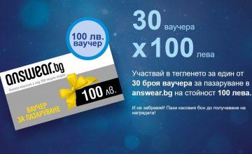 Спечелете 30 ваучера по 100 лв. за пазаруване в Answear.bg