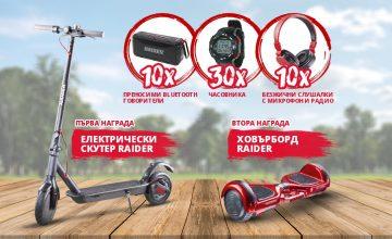 Спечелете електрически скутер, ховърборд, часовници, слушалки и преносими колонки от Raider