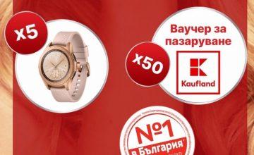 Спечелете Smart Watch Samsung Galaxy и 50 ваучера по 50 лв. за Kaufland