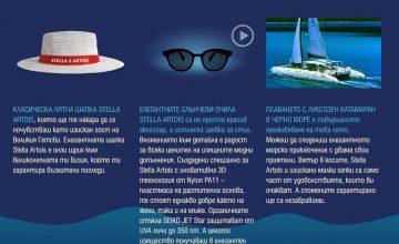 Спечелете пътешествие с катамаран в Черно море, 300 шапки и 100 броя слънчеви очила от Stella Artois