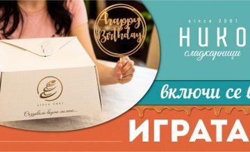 Спечелете три празнични торти от Торти Нико