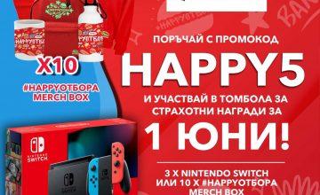 Спечелете 3 игрови конзоли Nintendo SWITCH RED/BLUE HAD 32 GB и 10 броя лимитиран Happy мърч бокс