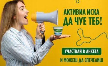 Спечелете чудесни награди от Activia