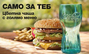Всеки печели цветна стъклена Coca-Cola чаша в McDonald's