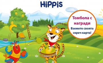 Спечелете над 8000 награди от HiPPiS