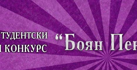 """Литературен конкурс """"Боян Пенев"""""""