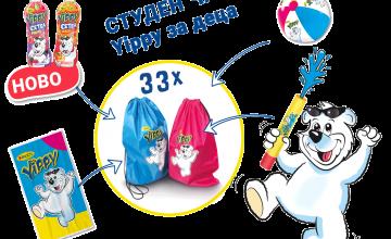 Спечелете 33 комплекта с награди от студен чай Yippy за деца