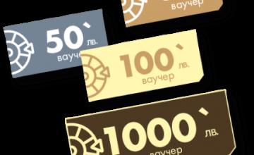 Спечелете ваучери за 1000 лв., 100 лв, 50 лв. и 30 лв. от CERESIT