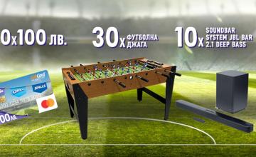 Спечелете 10 броя Soundbar system JBL, 30 джаги и 180 карти GiftCardTMза пазаруване на стойност 100 лв.