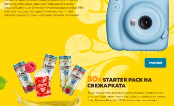Спечелете 3 инстантни фотоапарата INSTAX MINI и 50 STARTER PACK на свежцарката от Ариана Радлер