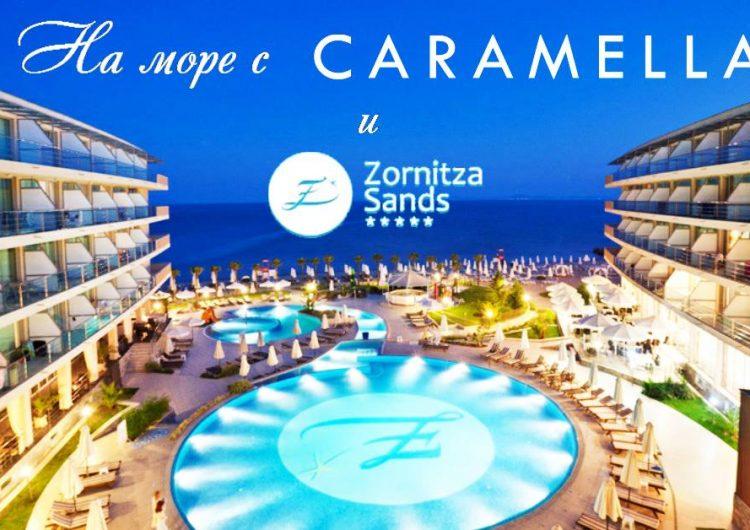 Спечелете 3 луксозни дни в Zornitza Sands – Елените