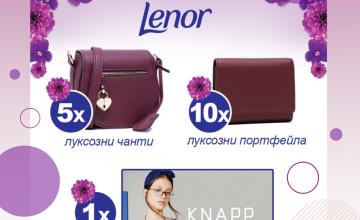 Спечелете ваучер за 500 лв и луксозни чанти и портфейли Trussardi от Lenor