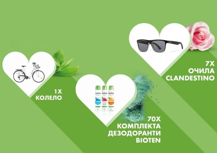 Спечелете градски велосипед, слънчеви очила и 70 комплекта с продукти Bioten