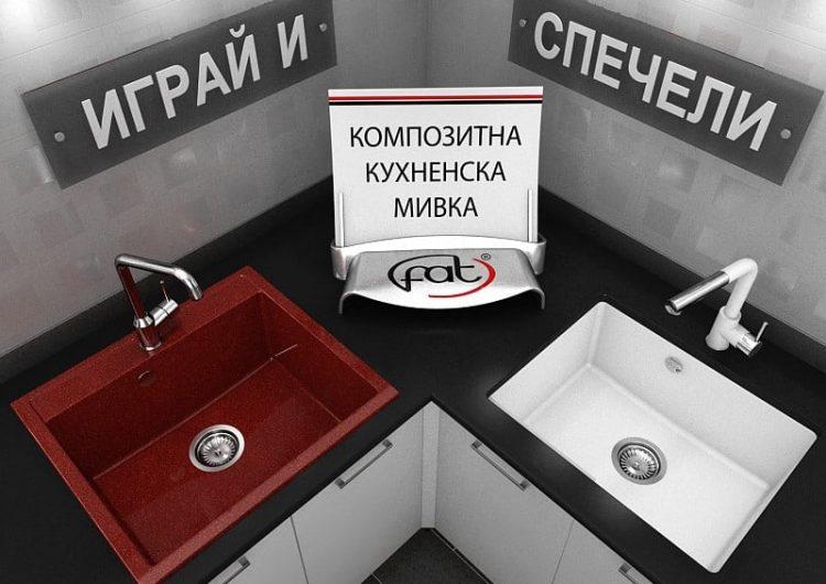 Спечелете кухненска мивка ФАТ по избор