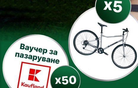 Спечелете 5 градски колела и 50 ваучера за Кауфланд от Palmolive