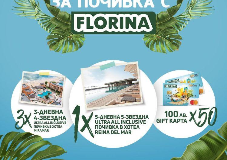 Спечелете Ultra All Inclusive почивки и 50 гифт карти с 100 лв. от Florina