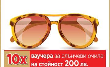 Спечелете 10 ваучера по 200 лв. за слънчеви очила
