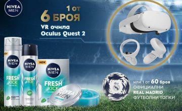 Спечелете VR очила, официални футболни топки и още 2400 награди от NIVEA MEN