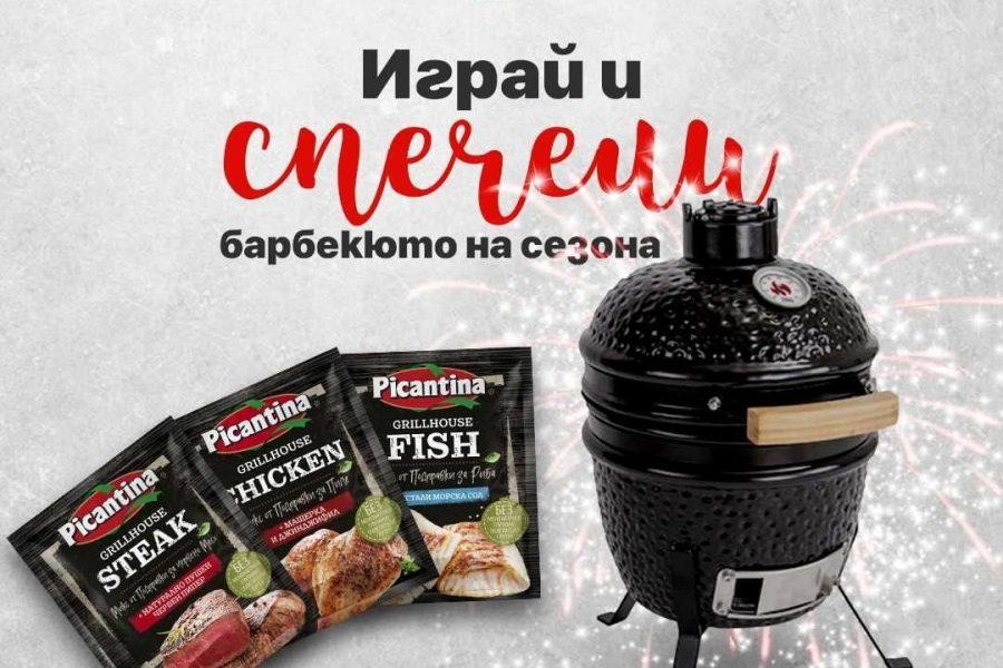 Спечелете керамично барбекю на въглища Grill Chef by Landmann