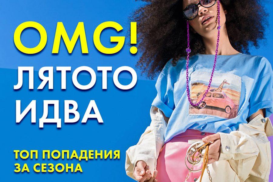 Спечелете ваучер на стойност 500 лв. за пазаруване във Fashion Days