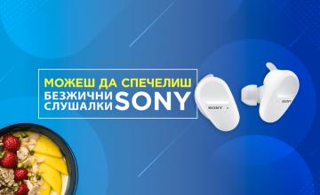 Спечелете 20 безжични слушалки Sony от Nestle