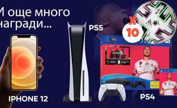 Спечелете PlayStation 5, iPhone 12, PlayStation 4 и 10 футболни топки
