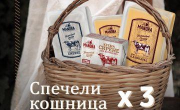 Спечелете три кошници с млечни продукти MANDRA